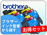 brother お得セット