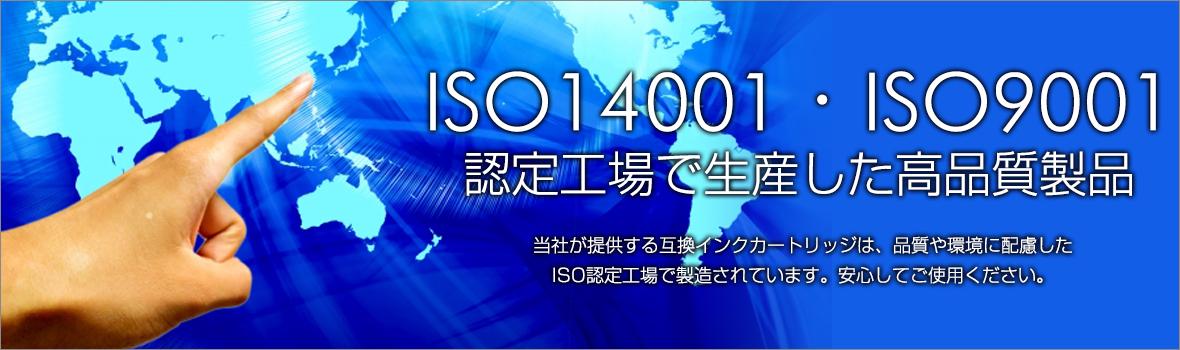 ISO14001・ISO9001認定工場で生産した高品質製品