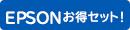 EPSONお得セット